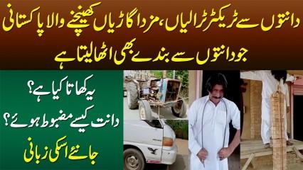 Danton Se Tractor Trolley, Mazda Garian Khencne Wala Pakistani - Ye Kya Khata Hai?