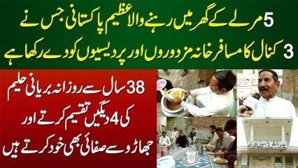 5 Marla Ke Ghar Me Rene Wala Pakistani Jisne 3 Kanal Ka Musafir Khana Mazdooro Ko De Rakha Hai