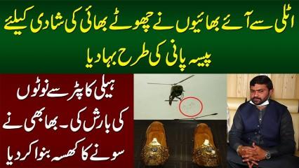 Europe Se Aye Bhaion Ne Chote Bhai Ki Shadi Pe Helicopter Se Pese Luta Diye - Gold Khussa Bhi Mila