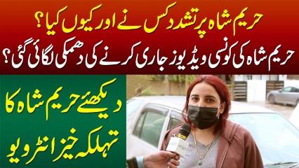 Hareem Shah Per Hamla Kisne Kia? - Hareem Shah Ki Konsi Videos Leak Karne Ki Dhamki Di Gayi?