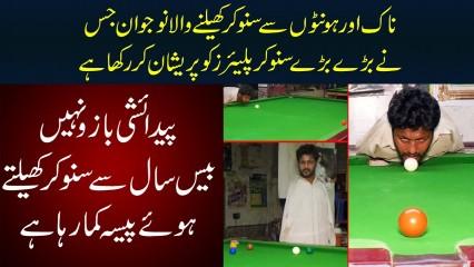 Naak Aur Boots Sey Snooker Khailney Wala Naujwaan - Jisney Barey Barey Players Ko Pareshan Kar Rakha