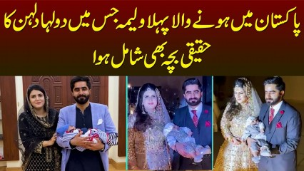 Pakistan Me Hone Wala Pehla Walima Jis Me Dulha Dulhan Ka Beta Bhi Shamil Huwa