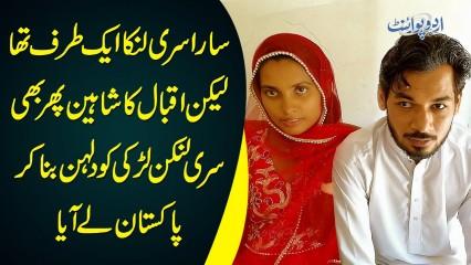Iqbal Ka Shaheen Sri Lankan Lady Se Shadi Kar Ke Pakistan Le Aya