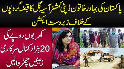 Deputy Commissioner Asia Gul Ka Qabza Groups Ke Khilaf Action - 20 Hazar Kanal Ki Zameen Churwali