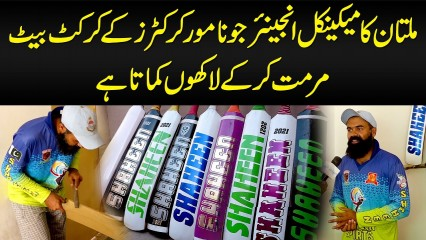 Multan Ka Mechanical Engineer Jo Famous Cricketers Ke Cricket Bat Repair Kar Ke Lakhon Kamata Hai