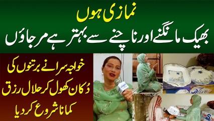 Dance Aur Bheek Mangne Ki Bajaye Khawaja Sira Ne Crockery Shop Bana Kar Hala Rizq Kama Shuru Kar Dia