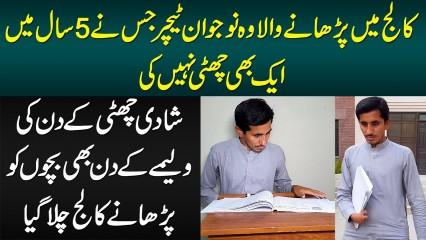 5 Sal Se Ek Bhi Chhutti Na Karne Wala Teacher - Walima Ke Din Pehle Class Li Phir Walima Attend Kia