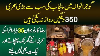 Grand Sehri In Gujranwala - 350 Degain Daily Pakti Hain,35000 Afrad Ki Sehri Unke Ghar Bhi Dete Hain