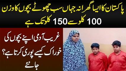Pakistani Family Jahan Sab Chote Bachon Ka Weight 100 Kg Se 150 Kg Tak Hai