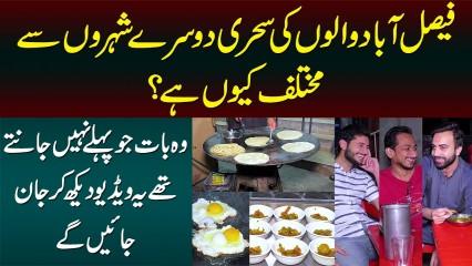 Faisalabad Walon Ki Sehri Doosri Cities Se Different Kiun Hai? Funny Chit Chat At Food Point