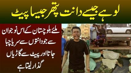Powerful Strong Baloch Boy From Quetta, Jiskey Lohay Jaisay Dant Aur Pathar Jaisa Pait Hai