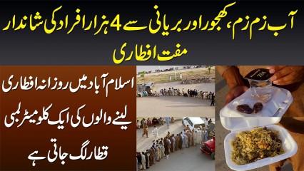 4000 Afrad Ki Free Iftari - Ab E ZamZam, Khajoor Aur Biryani Lene Walon Ki 1km Lambi Line Lag Gayi