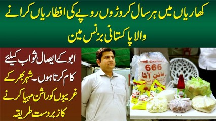 Har Saal 1 Crore Ki Iftari Karwane Wala Pakistani Businessman - Ghareebon Me Ration Bhi Taqseem Kia