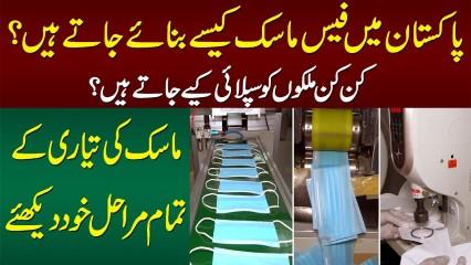 Pakistan Me Face Mask Kese Bante Hain? Kaunsi Contries Me Supply Hote Hain? Watch Making Process