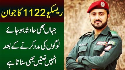 Rescue 1122 Officer - Jahan Bhi Emergency Ho Logon Ki Help Ke Baad Unhain Naat Bhi Sunata Hai