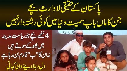 Pakistan Ke 4 Lawaris Bachay Jinka Maa Baap Smait Dunia Me Koi Nahi - B Form Bhi Nhi Ban Raha