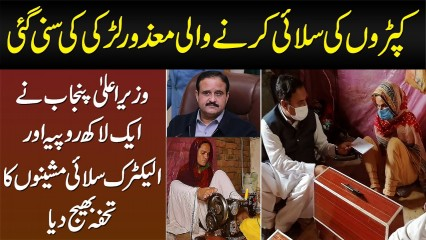 Kapray Salai Karne Wali Mazoor Larki - CM Punajb Ne 1 Lakh & Electric Sewing Machine Bhaij Di