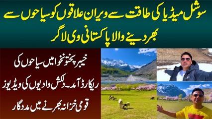 KPK Ke Veran Area Ko Tourist Se Bhar Dene Wala Pakistani Vloger - Meet Tourism Ambassador Kabir Khan
