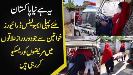 Ye Hai Naya Pakistan - Pakistan's 1st Female Ambulance Drivers Jo Patients Ko Rescue Kar Rahi Hain