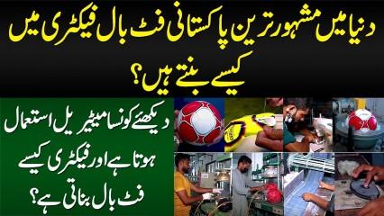 Factory Me Football Kese Bante Hain? Kon Sa Material Use Hota Hai - Football Factory Visit