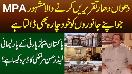 PPP Ke Parliamentary Leader MPA Hassan Murtaza - Lifestyle Aur Dera Kesa Hai? Exclusive Interview