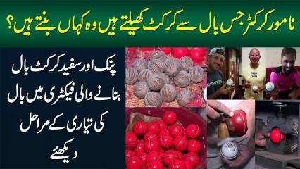 Famous Cricketers Jis Ball Se Khelte Hain Wo Kahan Bante Hain? Ball Factory Me Process Dekhiye