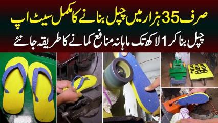 Sirf 35000 Me Chappal Banane Ka Complete Setup - Monthly 1 Lakh Kamane Ka Tariqa Janiye