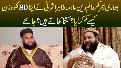 Allama Tahir Ashrafi Ne Apna 80 Kg Weight Kese Kam Kia? Kitna Kamate Hain? Exclusive Interview