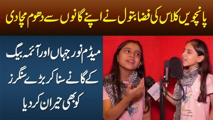 5th Class Ki Fizza Batool Ne Apni Singing Se Dhoom Macha Di - Famous Songs Suna Kar Heran Kar Dia