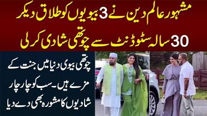 3 Divorces Ke Bad Mufti Amir Khan Ne 4th Shadi Kar Li - 4th Shadi Dunia Me Jannat Ka Maza Hai