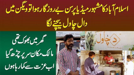 Islamabad Ka Famous Media Person Berozgar Huwa Tou Van Me Daal Chawal Baichne Laga