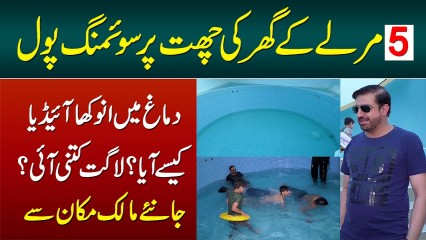 5 Marla Ghar Ki Top Roof Per Swimming Pool - Swimming Pool Kese Bunaya? Kitna Kharcha Aya?