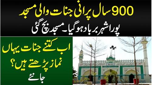 900 Saal Purani Jinnat Wali Masjid - Sara Shehar Barbad Ho Gaya Masjid Bach Gayi - Interesting Story
