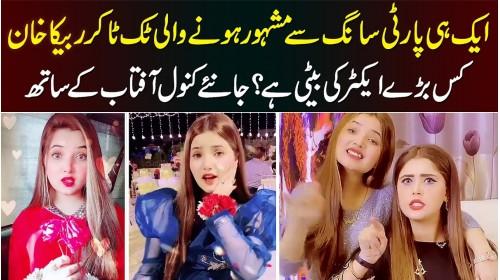 Party Song Se Famous Hone Wali Tiktoker Rabeeca Khan Kis Actor Ke Beti Hai? Kanwal Aftab Se Janiye