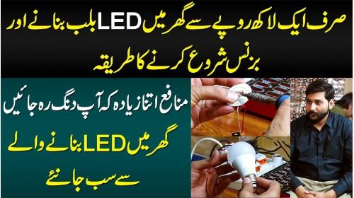 Sirf 1 Lakh Se Ghar Me LED Bulb Bana Kar Business Kese Kia Ja Sakta Hai? - Kitna Profit Hota Hai?