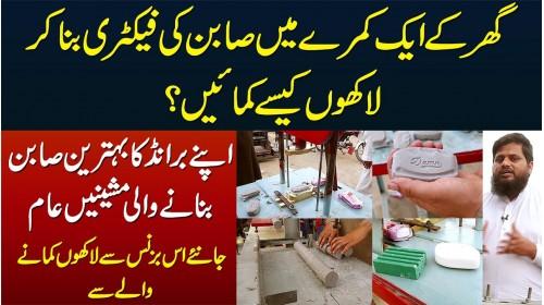 Ghar Me Soap Factory Bana Ke Apne Brand Ke Soap Se Lakhon Kese Kamayen? - Tariqa Janiye