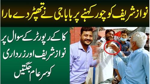 Nawaz Sharif Ko Chor Kehne Par Baba Ji Ne Thappar Maar Dia - Nawaz Sharif Aur Zardari Ko Jugtain