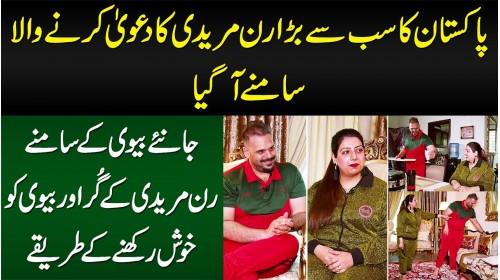 Pakistan Ka Sab Se Bara Run Mureed Samne Aa Gaya - Biwi Ko Khush Karne Ke Kaunse Tariqay Apnata Hai?