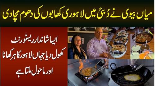 Abu Dhabi Me Lahori Khabon Ki Dhoom - Pakistani Couple Ka Aisa Hotel Jahan Har Lahori Khana Milay