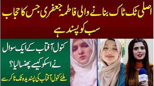 Real Tiktoker Fatima Jaffery Jiska Hijab Sabko Pasand Hai - Meet Kanwal Aftab's Favorite Tiktoker