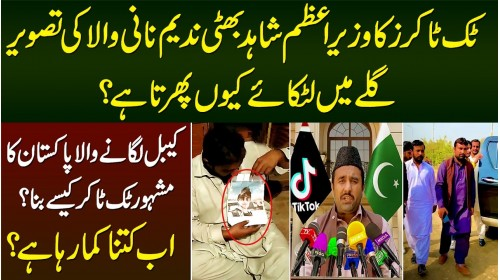 Tiktokers Ka PM Shahid Bhatti Nadeem Nani Wala Ki Photo Liye Kiun Phirta Hai? - Tiktoker Kese Bana?
