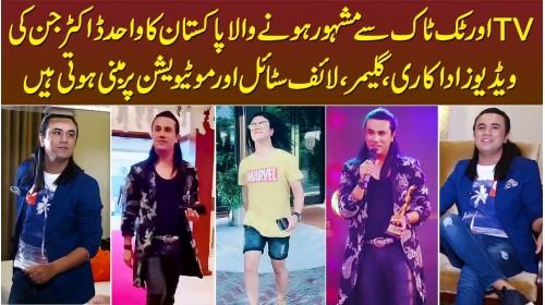 TV Aur Tiktok Se Famous Hone Wala Pakistani Doctor Jinki Videos Acting Aur Life Style Per Hoti Hain