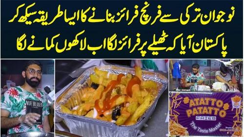 Naujawan Turkey Se French Fries Ki Recipe Seekh Ke Pakistan Aya Or Fries Stall Se Lakhon Kamane Laga