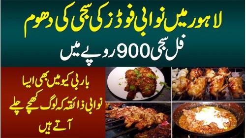 Lahore Ki Nawabi Foods Ki Sajji Ki Dhoom - Full Sajji 900 Rupaye Me - BBQ Ka Tase Bhi Nawabi