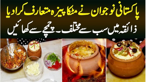Pakistani Matka Pizza Mutarif Kara Dia - Taste Sab Se Mukhtalif - Chamach Se Khayen