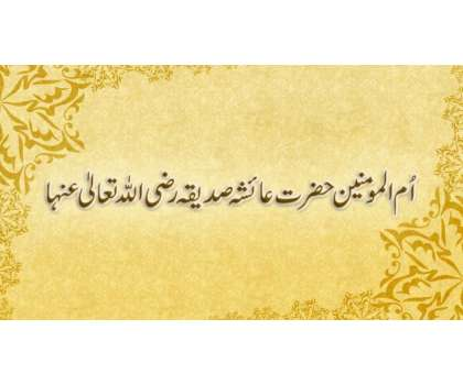 Ummul Mumineen Hazrat Ayesha Siddiqua Razi Allah Taala Anha