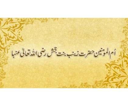 Ummul Mumineen Hazrat Zainab Binnat Hajash Razi Allah Taala Anha