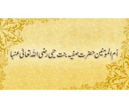Ummul Mumineen Hazrat Safia Binnat Hayi Razi Allah Taala Anha