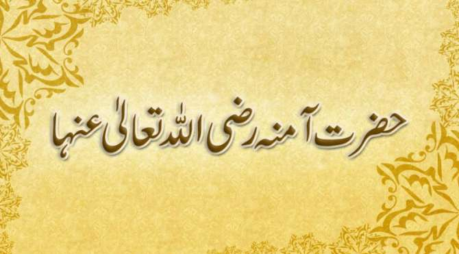 Hazrat Amina Razi Allah Taala Anha