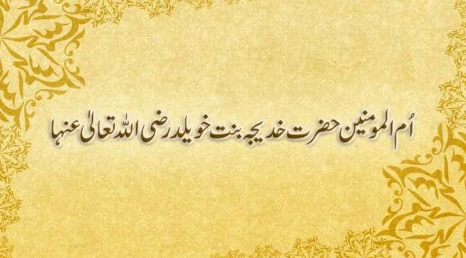 Ummul Mumineen Hazrat Khadijah Binnat Khailad Razi Allah Taala Anha